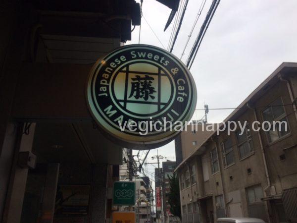 グルテンフリー カフェ 大阪 マルフジカフェ8