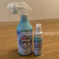次亜塩素酸水の『ジアリート』を効果的に使いたい!わが家の使い方とは?【PR】