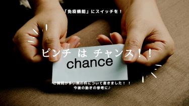 """""""ピンチ""""は""""チャンス""""♪"""