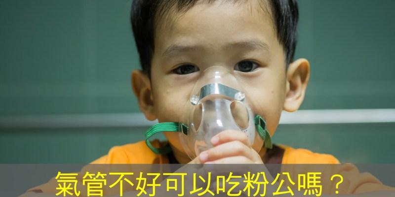 【養生誤區】粉公顧氣管? 我有不同看法