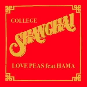 Love Peas cover art