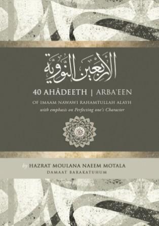 Innamal A Malu Binniyat Arabic : innamal, binniyat, arabic, Veiled, Towards, Reformation, Category, Archive, VEILED