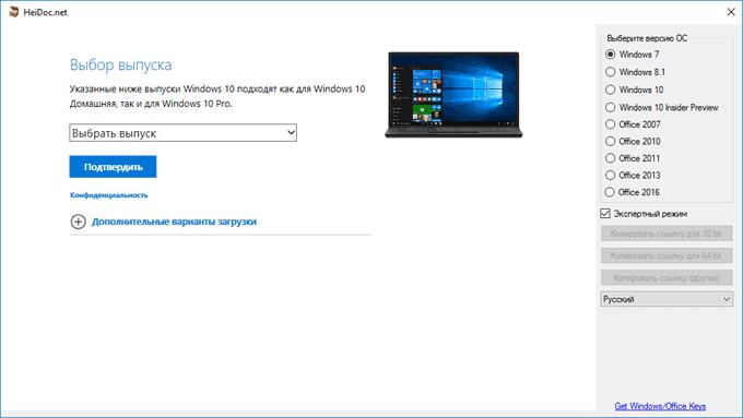 скачать оригинальный образ windows 7 home basic