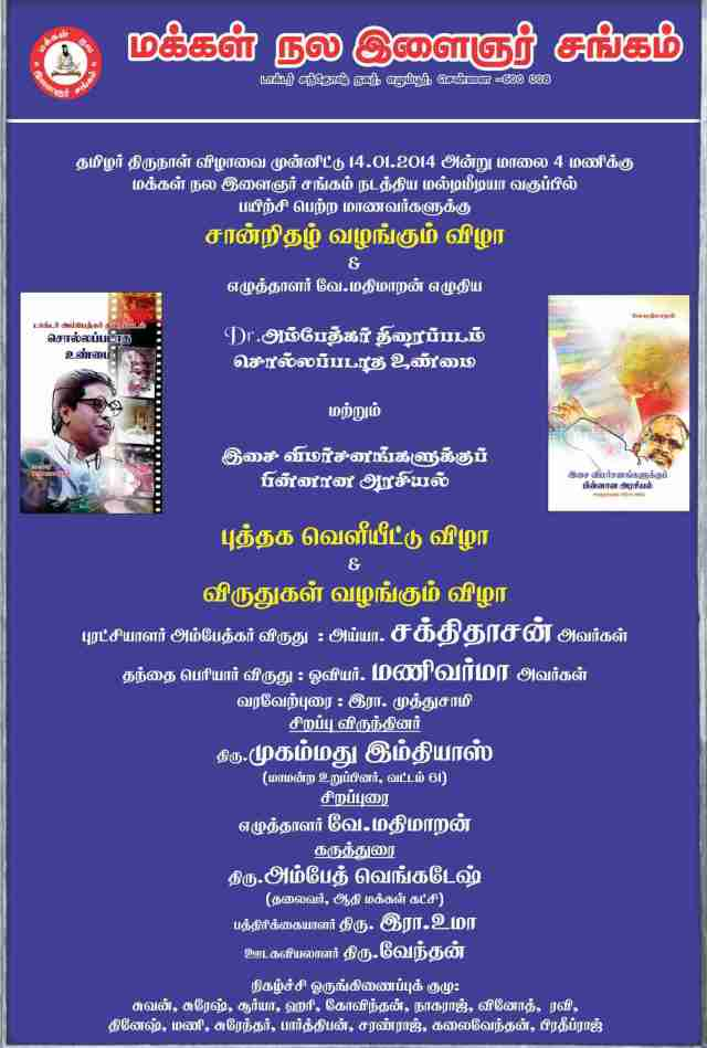 Tamil New Year Invitation