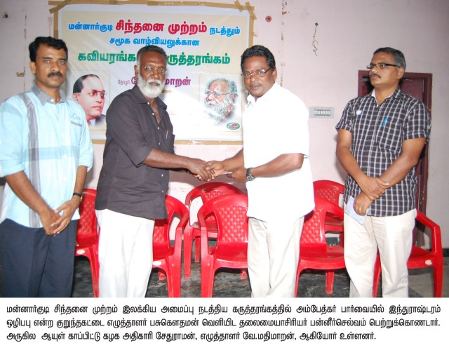 Mannargudi_News_11-08-2014_Ph_3[1]