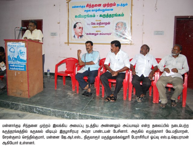 Mannargudi_News_11-08-2014_Ph_5[1]