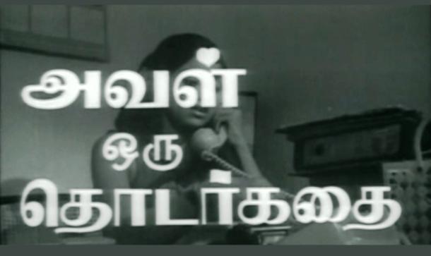 avaloruthodarkathai