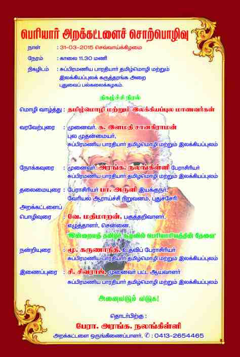 Invitation_Periyar