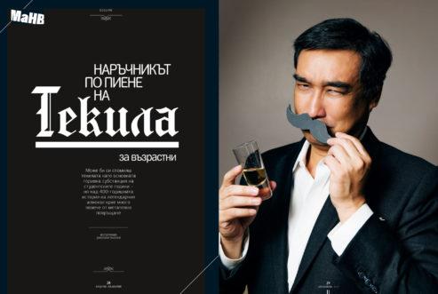 Playboy, Esquire, Maxim magazine designs 21