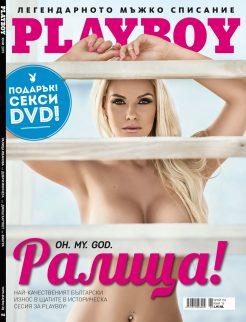 Playboy Bulgaria cover with Ralica Ivanova