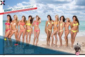 nice girls maxim magazine - circus maximus
