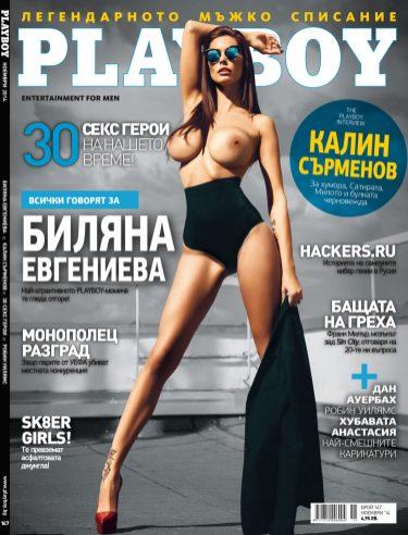 Playboy cover Biliana Evgenieva