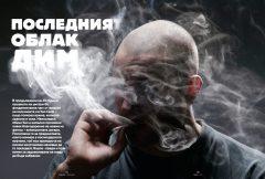 Smoke clouds design