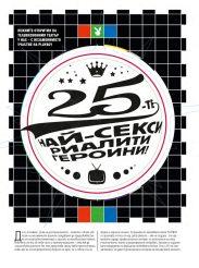 25 sexies rality stars bulgaria
