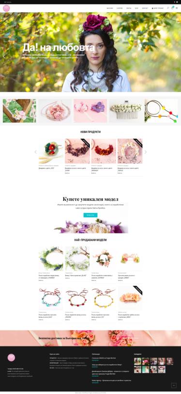 Forgetmenot shop screenshot of new site