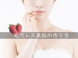 イチゴ鼻とさよなら、毛穴レス美肌の作り方