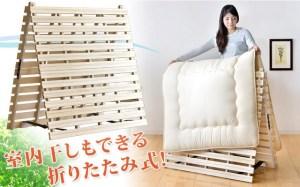 折り畳み式すのこベッド