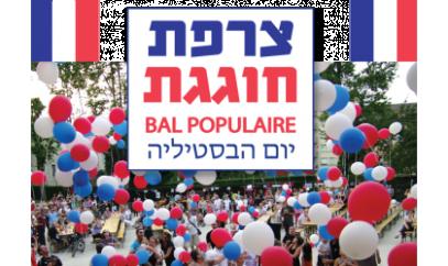 Balpopulaire israel