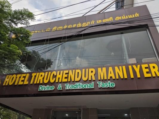 ஹோட்டல் திருச்செந்தூர் மணி அய்யர், அசோக் நகர், சென்னை