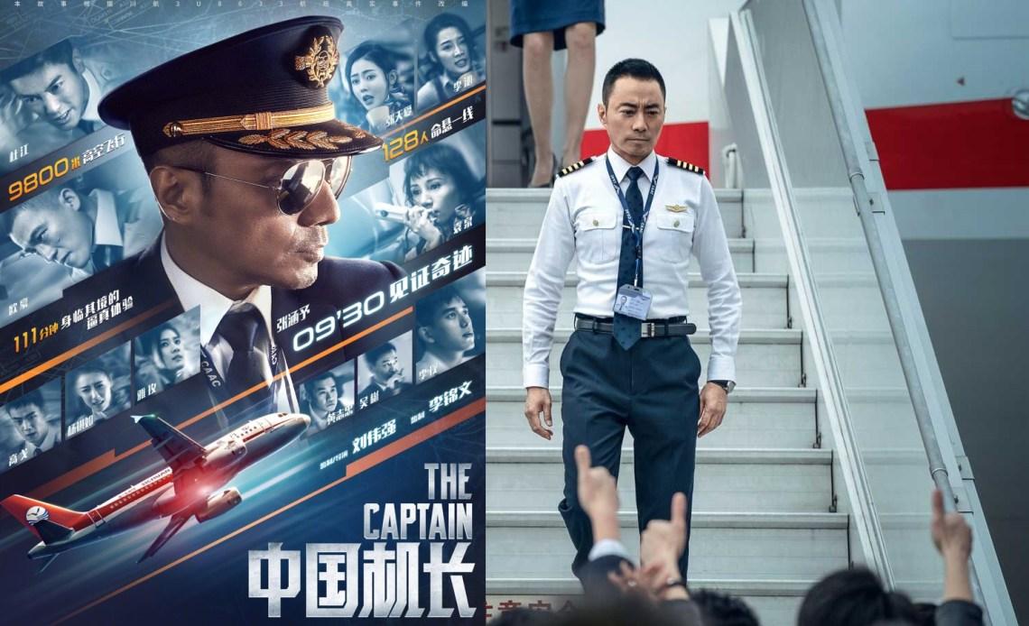 The Captain (2019): 中国机长