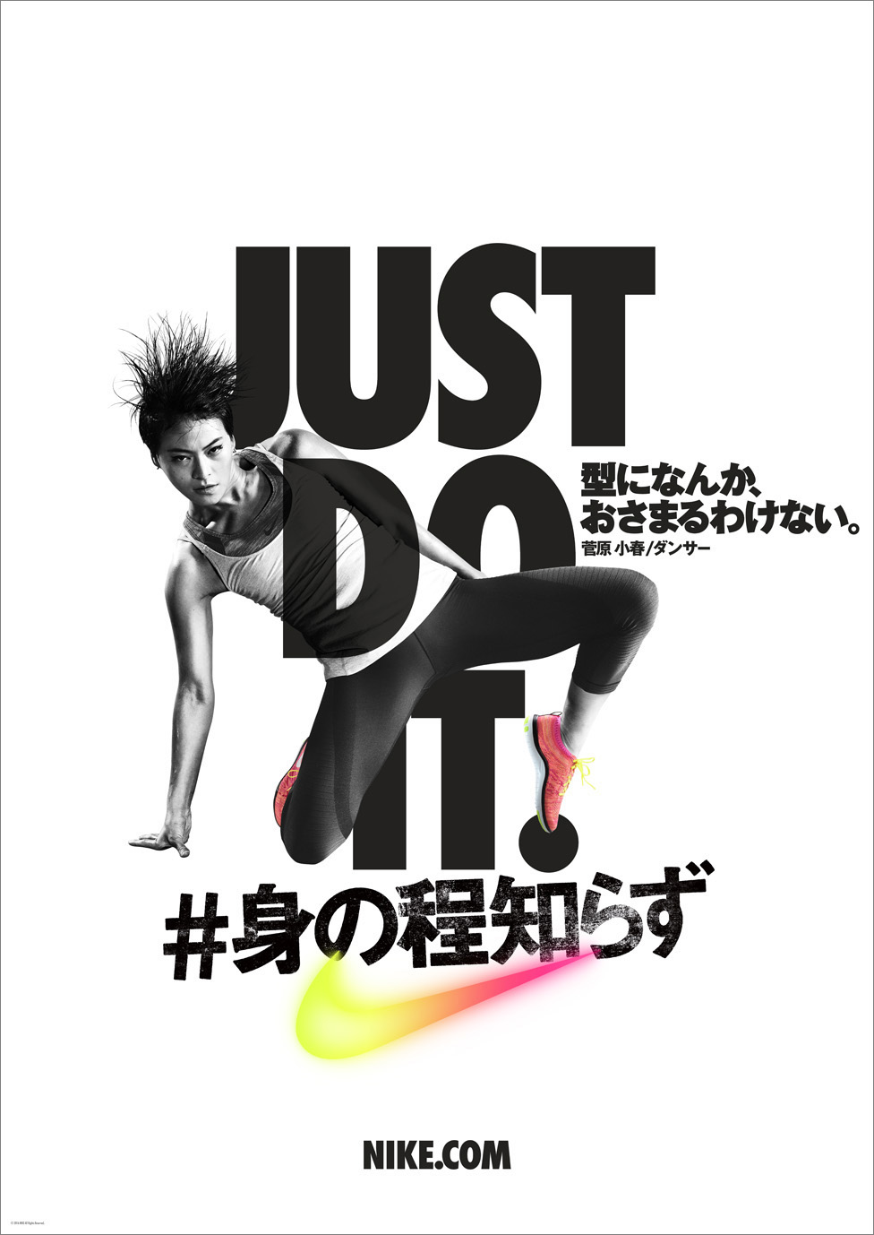 Nike Just Do It Minimalist Poster Example Venngage