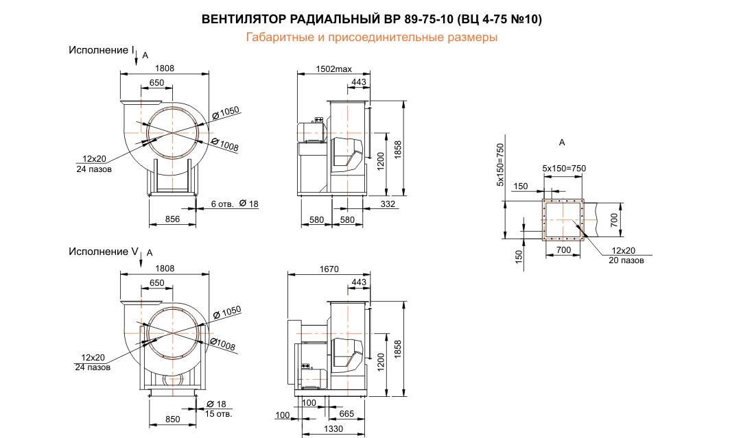 ВЦ 4-75 (ВР 89-75) №10 исполнение №1