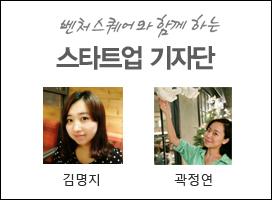 스타트업-기자단-프로필_2인