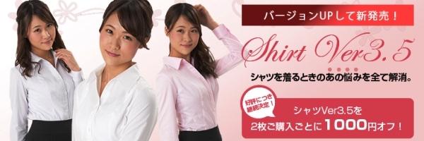 グラマラスサイズシャツ