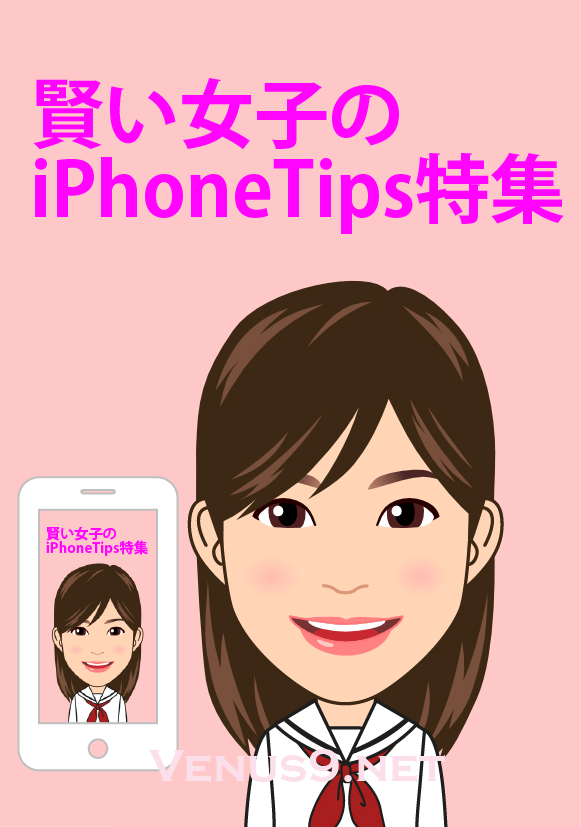 iPhone Tips集