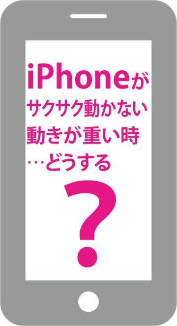 Tips 019 iphone サクサク動かない アプリ 動作が重い 解消方法