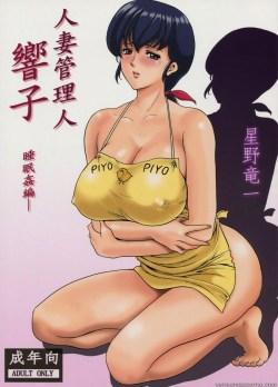 Hitozuma Kanrinin Kyouko