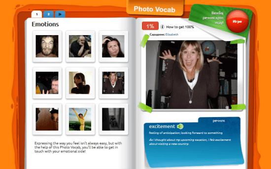 Engleski recnik u slikama, Emocije, Verbalisti