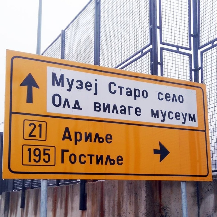 Putokaz za muzej Staro selo u Sirogojnu na Zlatiboru napisan na engleskom, ali ćirilicom