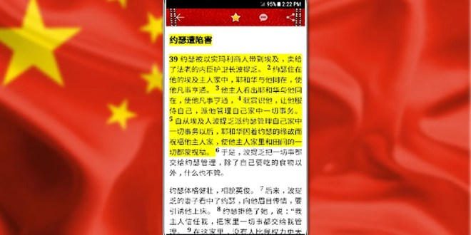 China elimina las aplicaciones bíblicas de la tienda de aplicaciones y cierra los sitios web cristianos populares