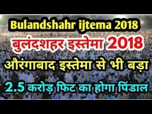 Bulandshahr Ijtema 2018  Live Update & Byan Download [Aalami Ijtema]
