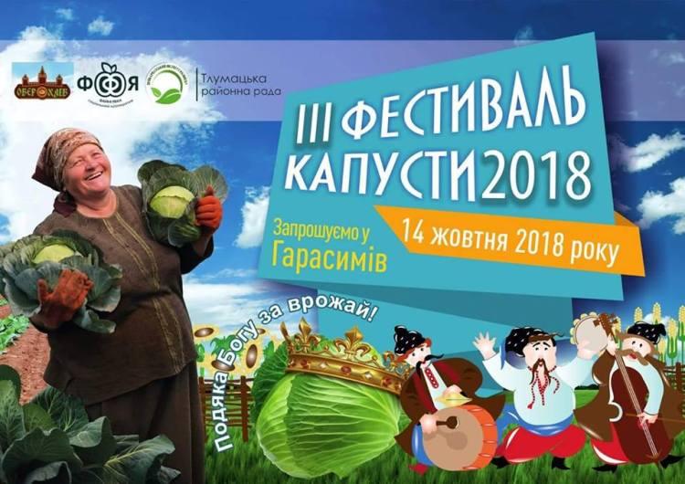 В Тлумацькому районі відбудеться фестиваль капусти