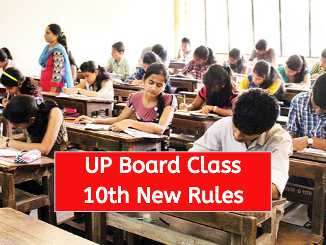 UP Board New rules can come for Class 10th students below 14 years will not be able to give board exam in uttar pradesh