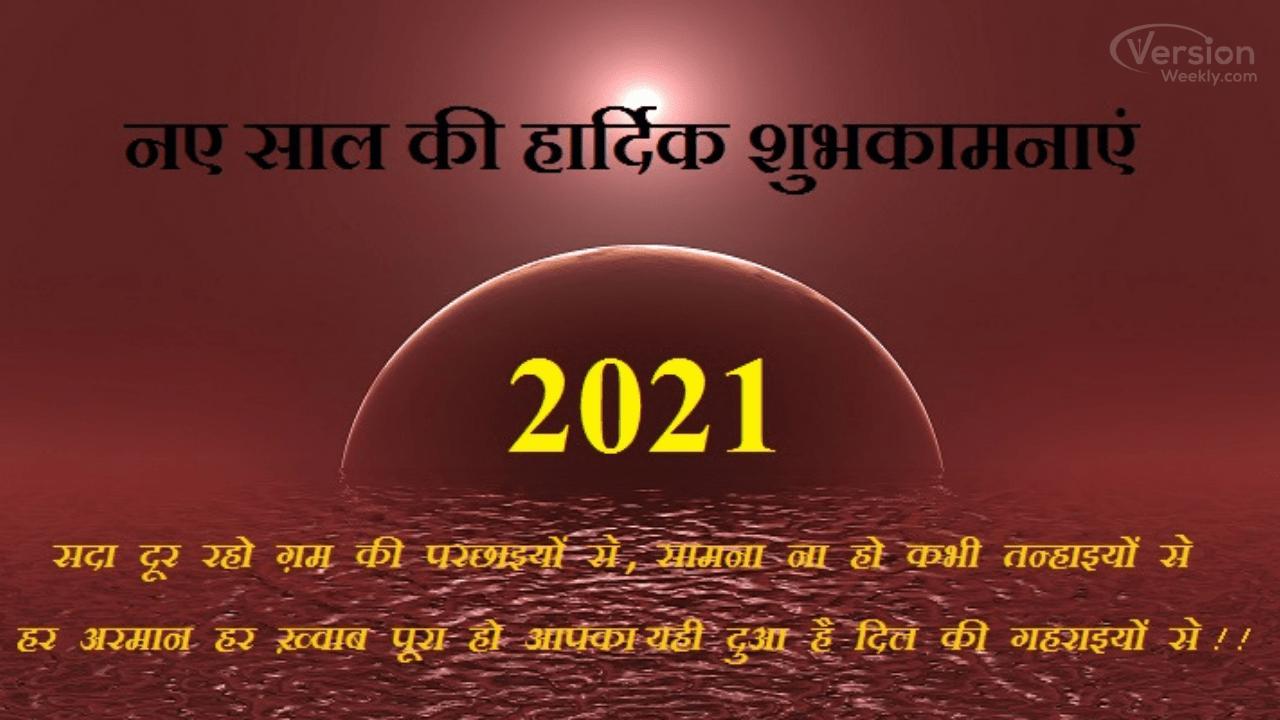 नए साल की बहुत-बहुत शुभकामनाएं 2021 shayari in hindi