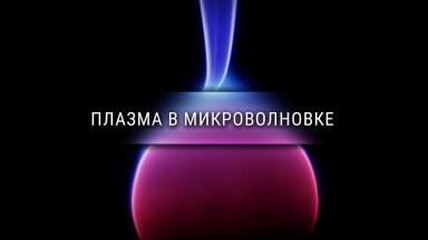 Плазма в микроволновке