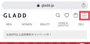 GLADDをメールで友達に紹介してクーポンをもらう方法1