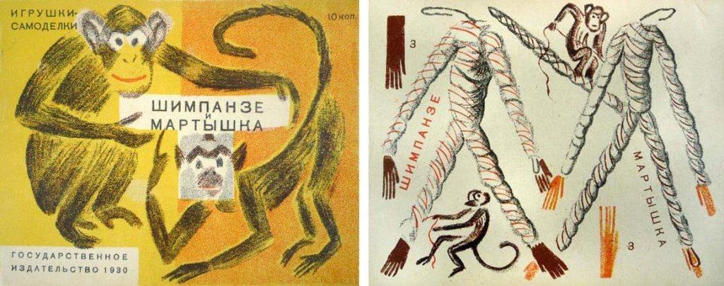 Şempanze ve Marmoset (Sovyetler, 1930)