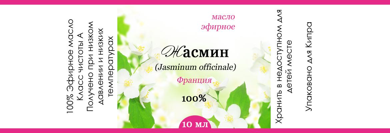 Духи современной Женщины. 100% эфирное масло ЖАСМИНА