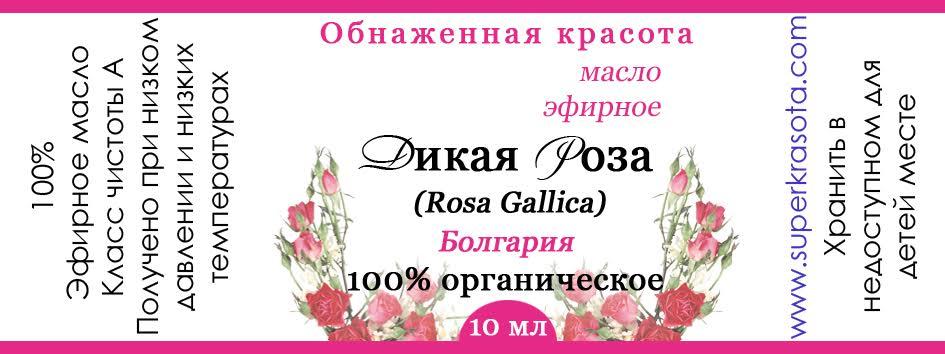 Духи современной Женщины. 100% эфирное масло ДИКОЙ РОЗЫ