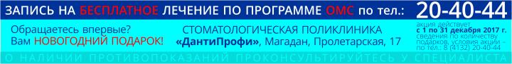 dantiprofi_2 Главная