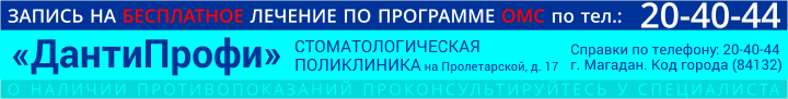 dantiprofi_3 Главная