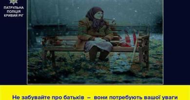 бабуся_Кривий Ріг