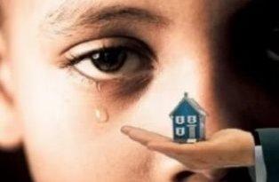 відчуження будинку