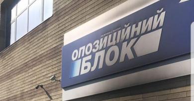 Поджог офиса ОБ в Днепре