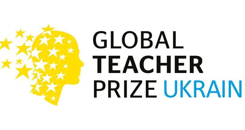 премия Global Teacher Prize Ukraine