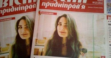 Новий номер «Вістей Придніпров'я»: завжди об'єктивно і цікаво
